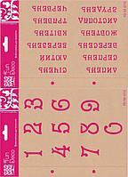 Трафарет Календарь, 15х21см