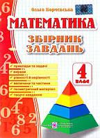 Математика Збірник завдань 4 кл. О. Корчевська