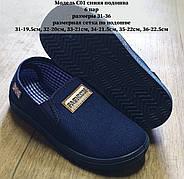 Подростковые  мокасины оптом 31-36рр. Модель мокасин С01 синяя подошва