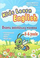 Вчать англійську малюки Для дітей  3-6 років. Доценко І.