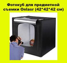 Фотокуб для предметной съемки Onlasr (42*42*42 см)