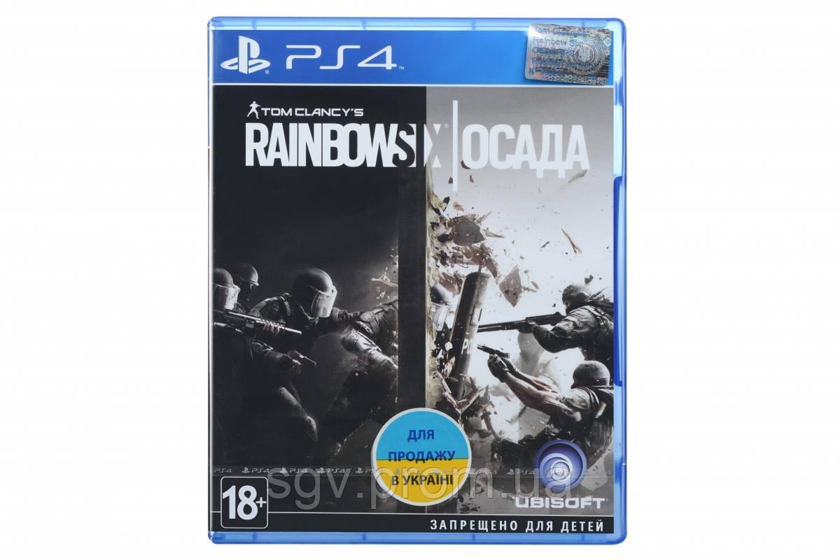 Игра Tom Clancy's Rainbow Six: Осада для PS4 (Blu-ray, Руская версия)