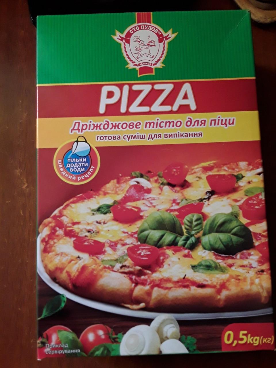 Для Піци дрождевое тісто 500 грам