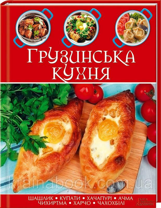 Грузинська кухня. укл. Т. Кухіанідзе, Т. Мамулашвілі