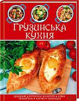 Грузинська кухня. укл. Т. Кухіанідзе, Т. Мамулашвілі, фото 1