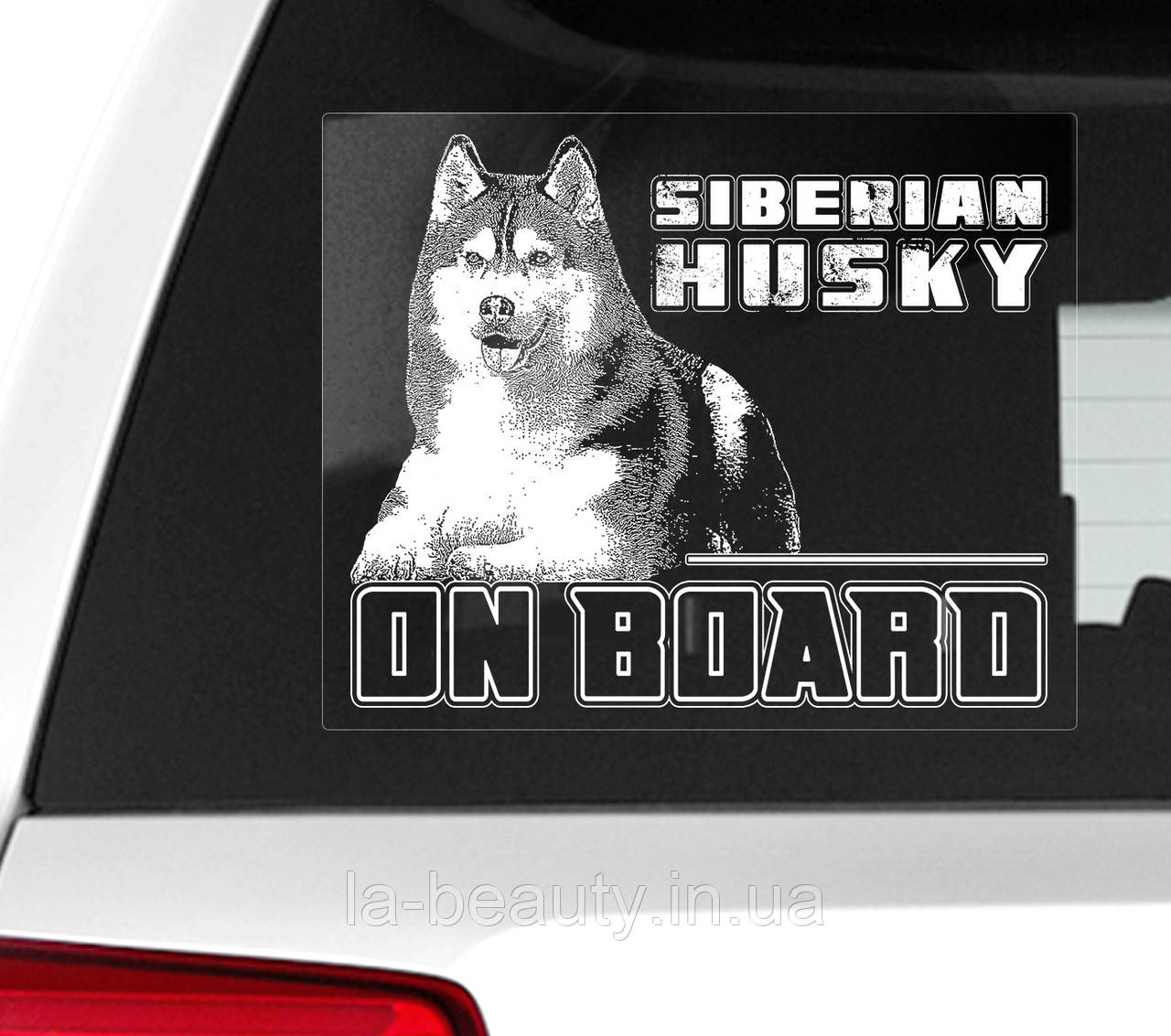 Наклейка на авто / машину Сибирский хаски на борту (Siberian Husky On Board)