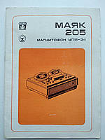 Магнитофон Маяк-205 УПМ-34