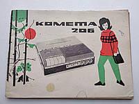"""Магнитофон """"Комета-206"""" Описание и инструкция пользования"""