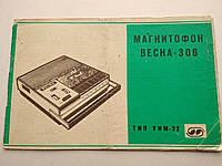 """Магнитофон """"Весна-306"""" УНМ-22"""