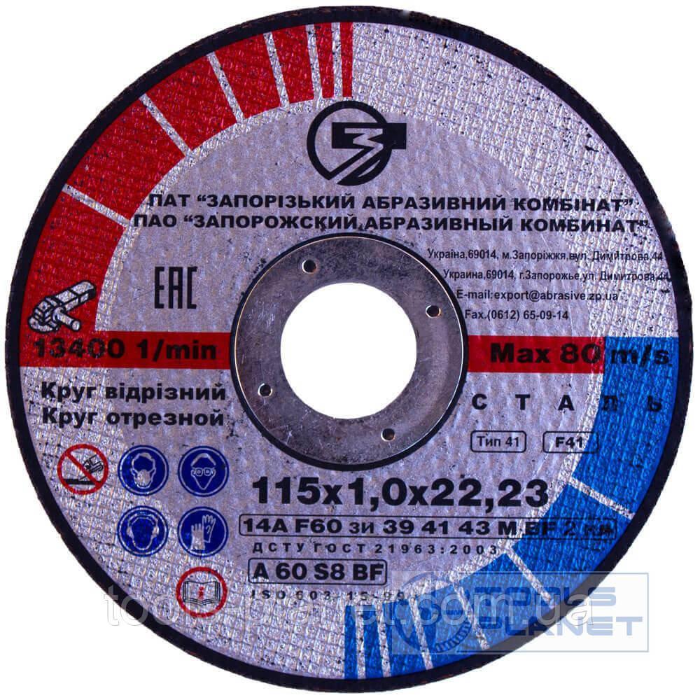 Круг відрізний по металу ЗАК 115 х 1,0 х 22,2 (Запоріжжя)