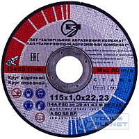Круг отрезной по металлу ЗАК 115 х 1,0 х 22,2 (Запорожье), фото 1