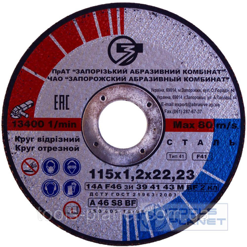 Круг отрезной по металлу ЗАК 115 х 1,2 х 22.2 (Запорожье)