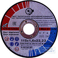 Круг отрезной по металлу ЗАК 115 х 1,6 х 22,2 (Запорожье), фото 1