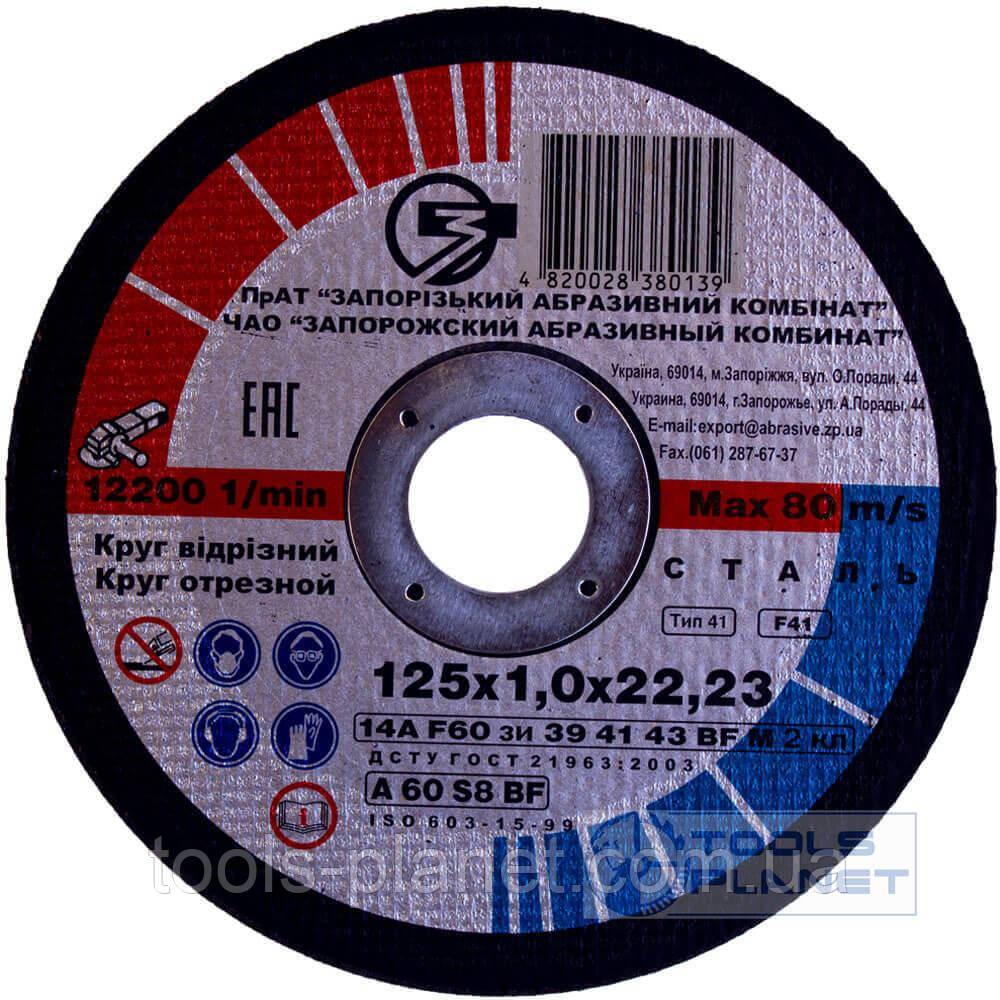 Круг отрезной по металлу ЗАК 125 х 1,0 х 22,2 (Запорожье)