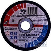Круг отрезной по металлу ЗАК 125 х 1,0 х 22,2 (Запорожье), фото 1