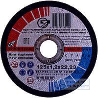 Круг відрізний по металу ЗАК 125 х 1,2 х 22,2 (Запоріжжя), фото 1