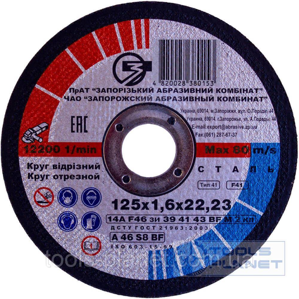 Круг отрезной по металлу ЗАК 125 х 1,6 х 22,2 (Запорожье)