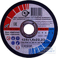Круг отрезной по металлу ЗАК 125 х 1,6 х 22,2 (Запорожье), фото 1