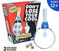 Игра Не теряй прохладу Don't Lose Your Cool Game