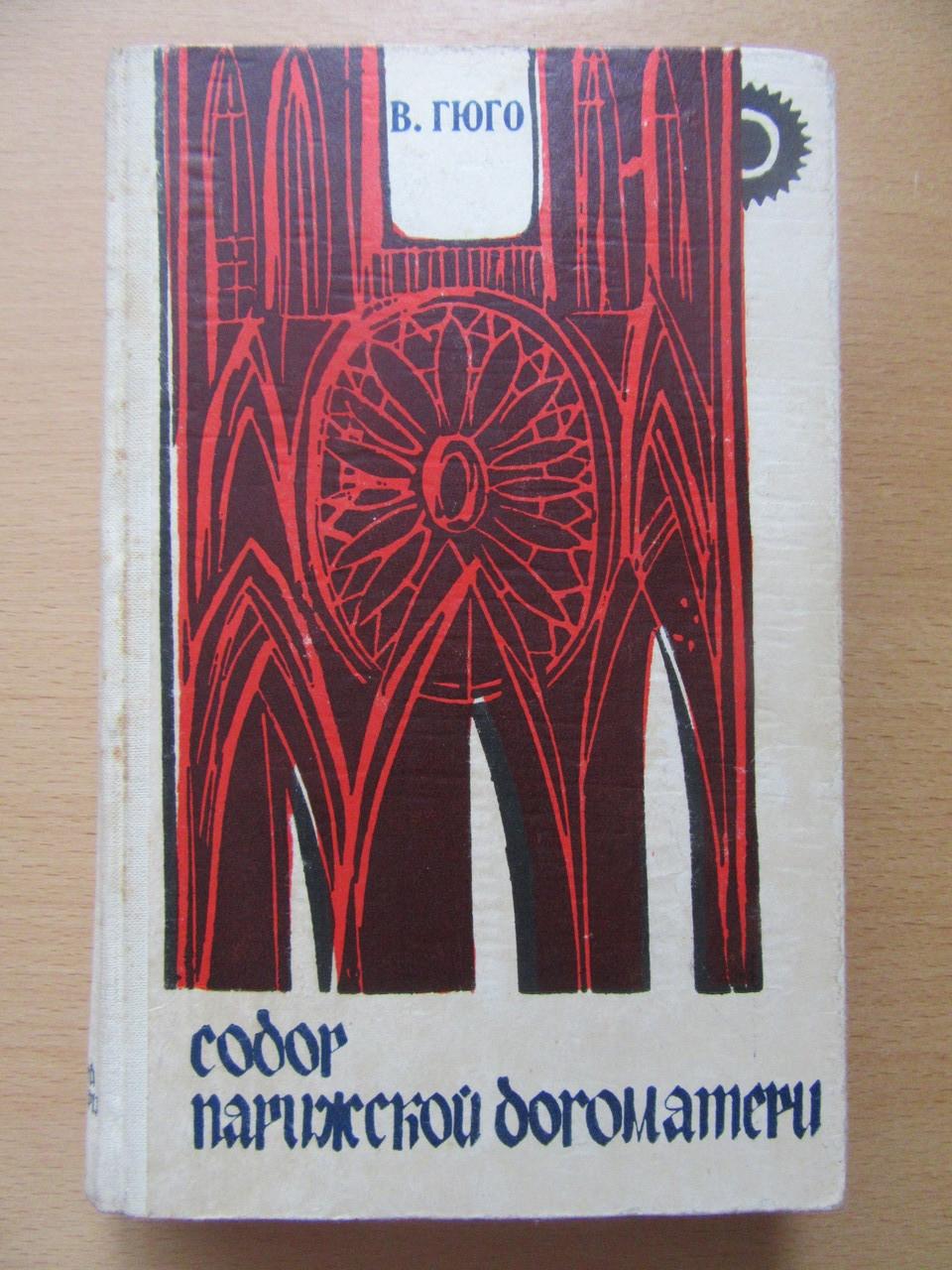 Виктор Гюго. Собор Парижской Богоматери. 1970г