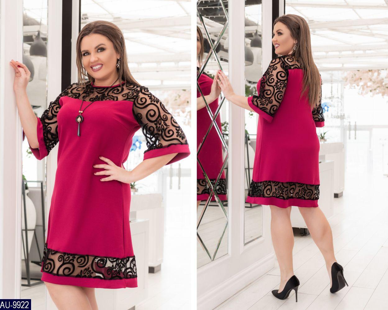 99637044493 Платье трапеция с вставками из сетки XL+  продажа