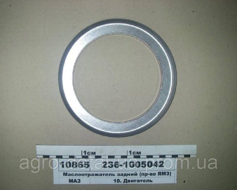 Маслоотражетель задний 236-1005042 коленчатого вала двигателя ЯМЗ 236,ЯМЗ 238