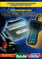 Руководство по техническому обслуживанию и ремонту системы управления двигателем ЗМЗ 4062.10 с распределенным впрыском МИКАС 7.1