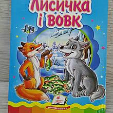 """Детская обучающая литература сказка """"Лисичка і вовк"""". Пегас"""