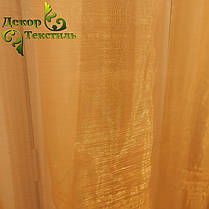 Тюль готовая, органза Золотая, фото 2