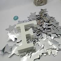 Конфетти Звёздочки, Серебро, 500 гр
