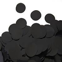 Конфетти Кружочки 23 мм, Чёрные, 250 гр