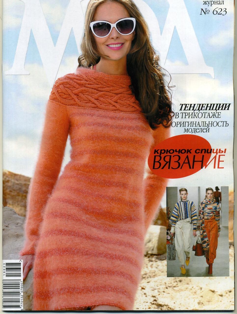 """Журнал по вязанию. """"Журнал мод"""" № 623"""