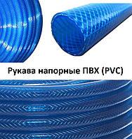 Рукава напорные ПВХ (PVC)