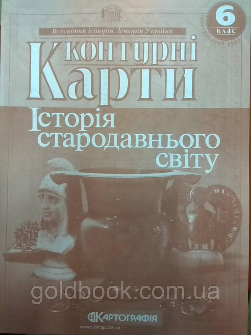 Історія стародавнього світу 6 клас. Контурні карти.