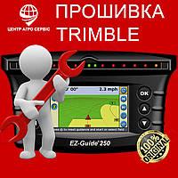 Прошивка  системы параллельного вождения Trimble  (чистка,перепрошивка курсоуказателя, агронавигатора)