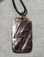 Соулу (Sowulo) руна амулет, медь – жизненная сила, связана с энергией, здоровьем, победой и успехами