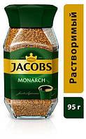 Кофе растворимый JACOBS Monarch 95г. 100% Оригинал