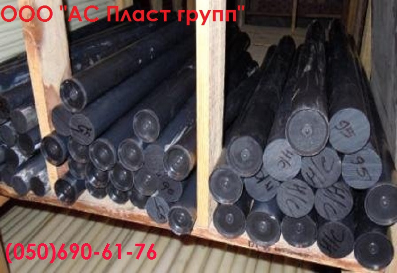 Капролон (полиамид), стержень графитонаполненный, диаметр 50.0 мм, длина 1000 мм.