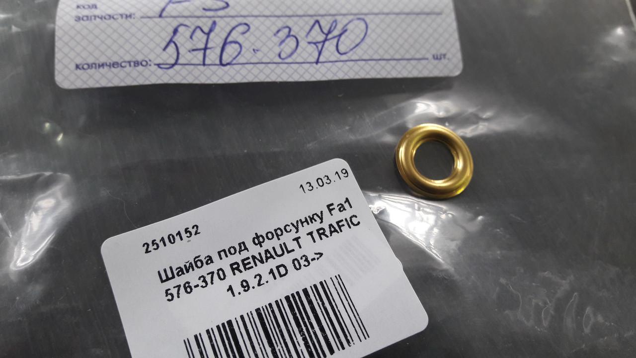 Шайба под форсунку Fa1 576-370 (маленькая)