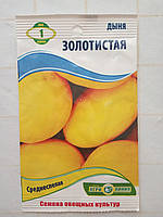 Семена дыни Золотистая 1 гр