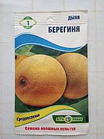 Семена дыни Берегиня 1 гр