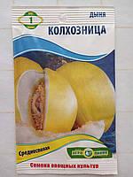 Семена дыни Колхозница 1 гр