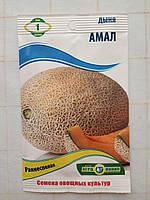 Семена дыни Амал 1 гр