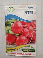Семена редиса Рубин 2 гр