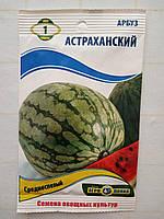 Семена арбуза Астраханский 1 гр
