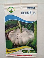 Семена патиссона Белый 13  2 гр