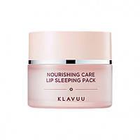 KLAVUU Nourishing Care Lip Sleeping Pack Ночная маска для губ