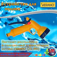 Пистолет-распылитель пластиковый регулируемый с фиксатором потока VERANO (72-002), фото 1