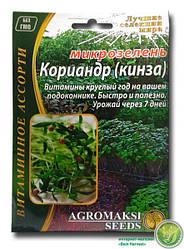 Семена на микрозелень «Кинза» 10 г