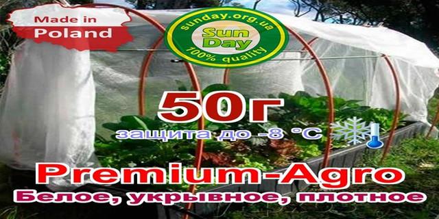 Белое агроолокно 50г